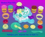 Наборы пластилина Hasbro Play-Doh